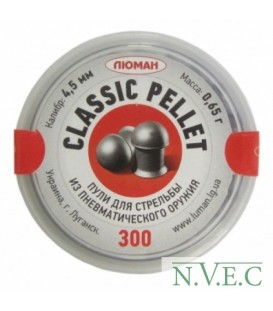 Пули ЛЮМАН Classic Pellets, 0,65 г. (300 шт)
